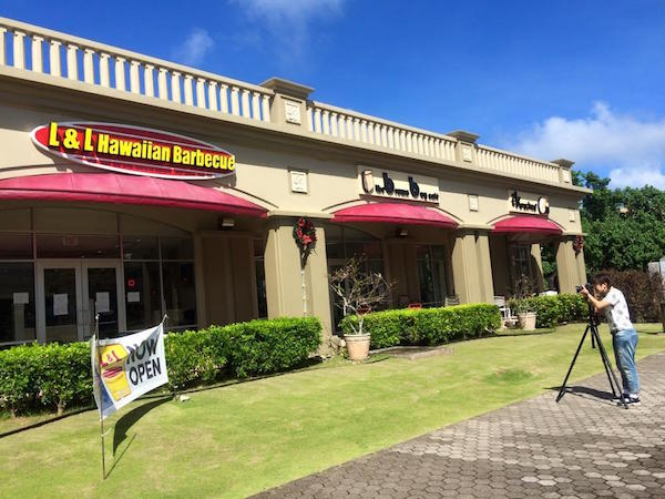 LL Hawaiian Barbeque Guam